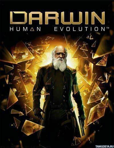 Darwin human evolution тэги игры прикол deus ex